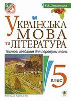 Українська мова та література. Тестові завдання для перевірки знань . 5 клас
