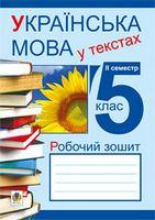 Українська мова у текстах (за чотирма змістовими лініями). Робочий зошит. 5 клас. 2-й семестр