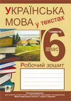 Українська мова у текстах (за чотирма змістовими лініями). Робочий зошит. 6 клас. 1-й семестр