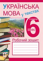Українська мова у текстах (за чотирма змістовими лініями). Робочий зошит. 6 клас. 2-й семестр