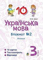 Українська мова. 3 клас. Зошит №2. Речення.