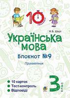 Українська мова. 3 клас. Зошит №9. Прикметник