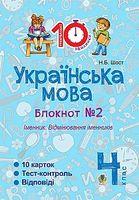 Українська мова. 4 клас. Зошит № 2. Іменник. Відмінювання іменників.