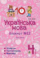 Українська мова. 4 клас. Зошит №12. Прислівник.