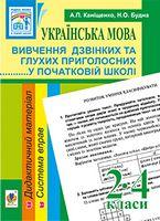 Українська мова. Вивчення дзвінких та глухих приголосних у початковій школі. 2-4 кл.