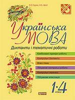 Українська мова. Диктанти і тематичні роботи. 1-4 класи.