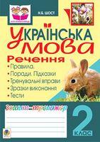 Українська мова. Речення. Зошит-тренажер. 2 клас.