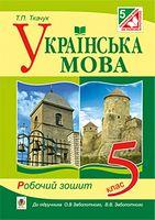 Українська мова. Робочий зошит. 5 клас (до підр Заболотного О.В.)