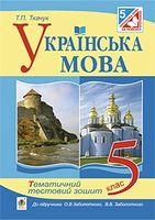 Українська мова. Тематичний тестовий зошит. 5 клас