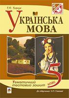 Українська мова. Тематичний тестовий зошит. 5 клас ( до підр.Глазової О.П.)