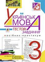 Українська мова. Тестові завдання : 3 клас : посібник-практикум. (до Вашуленко М.С)