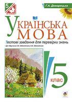 Українська мова. Тестові завдання для перевірки знань. 5 клас.(до підруч.Заболотного)
