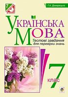 Українська мова. Тестові завдання для перевірки знань. 7 клас. Вид. 2-ге, змін. і доп.