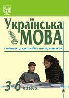 Українська мова.Іменник у прислів'ях та приказках. 3-6 класи.
