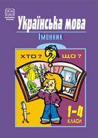 Українська мова.Іменник. 1-4 класи. Навчальний посібник.