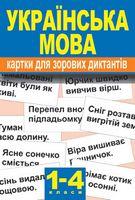 Українська мова.Картки для зорових диктантів.1-4 класи.
