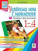 Українська мова.Мова і мовлення. 1-4 класи. Посіб.для вчит.