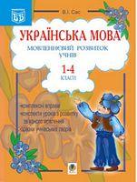 Українська мова.Мовленнєвий розвиток учнів.1-4 класи: Посібник для вчителя.