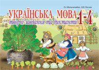 Українська мова.Творчі завдання та диктанти. 1-4 класи: Дидактичний матеріал