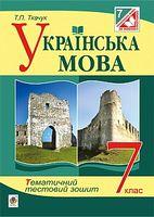 Українська мова.Тематичний тестовий зошит. 7 клас. Вид. 3-тє.