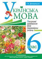 Українська мова.Тестові завдання для перевірки знань. 6 клас.