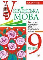 Українська мова.Тестові завдання для перевірки знань. 9 клас. Вид.2-е, доп.і переробл.