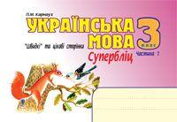 Українська мова.Швидкі та цікаві сторінки. Супербліц. 3 клас. Частина перша