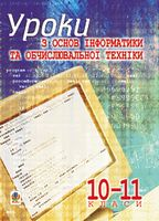 Уроки з основ інформатики та обчислювальної техніки.10-11кл.Основи алгоритмізації та програмування:Навчальний посібник.