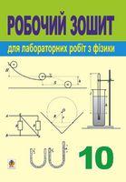 Фізика робочий зошит для лабораторних робіт 10 клас (фізико-математичний профіль).
