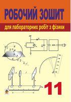 Фізика робочий зошит для лабораторних робіт 11 клас (фізико-математичний профіль).