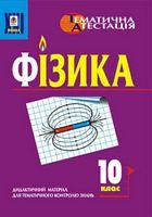 Фізика. 10клас. Дидактичний  матеріал для тематичного контролю знань.
