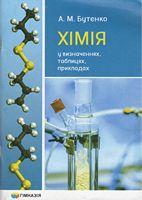 Хімія у визначеннях, таблицях, прикладах. 7-11 клас. А. М. Бутенко