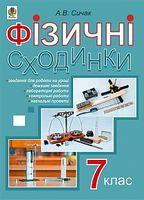 Фізичні сходинки. 7 клас : методичний посібник