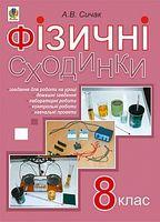 Фізичні сходинки. 8 клас : методичний посібник