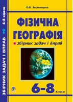 Фізична географія.Збірник задач і вправ. 6-8 класи.Вид.2-ге доп.і пер.