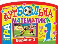 Футбольна математика. Книга-гра. 1 клас. Варіант 2