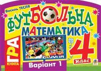 Футбольна математика. Книга-гра. 4 клас. Варіант 1.