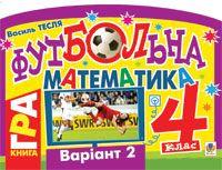 Футбольна математика. Книга-гра. 4 клас. Варіант 2.