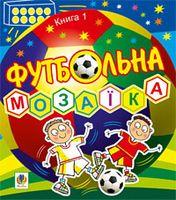 Футбольна мозаїка. Книга 1.