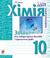 Хімія : зошит для лабораторних дослідів і практичних робіт. Академічний рівень : 10 кл. (з голограмою)