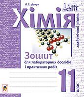 Хімія : зошит для лабораторних дослідів і практичних робіт. Академічний рівень : 11 кл. (з голограмою)