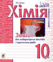 Хімія : зошит для лабораторних дослідів і практичних робіт. Рівень стандарту : 10 кл. (з голограмою)