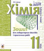 Хімія : зошит для лабораторних дослідів і практичних робіт. Рівень стандарту : 11 кл. (з голограмою)