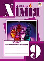 Хімія : зошит для тестового контролю : 9 кл.