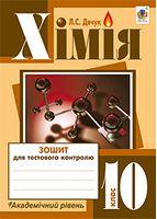Хімія : зошит для тестового контролю : академічний рівень : 10 кл.