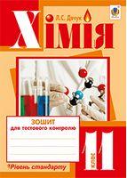 Хімія : зошит для тестового контролю : рівень стандарту : 11 кл.