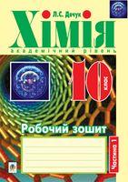 Хімія : робочий зошит : 10 кл.: академічний рівень: у 2 ч. Ч. 1.