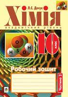 Хімія : робочий зошит : 10 кл.: академічний рівень: у 2 ч. Ч. 2.