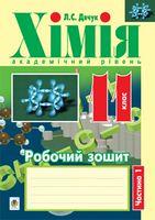Хімія : робочий зошит : 11 кл : академічний рівень: у 2 ч. Ч. 1