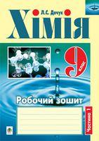 Хімія : робочий зошит : 9 кл.: у 2 ч. Ч. 1